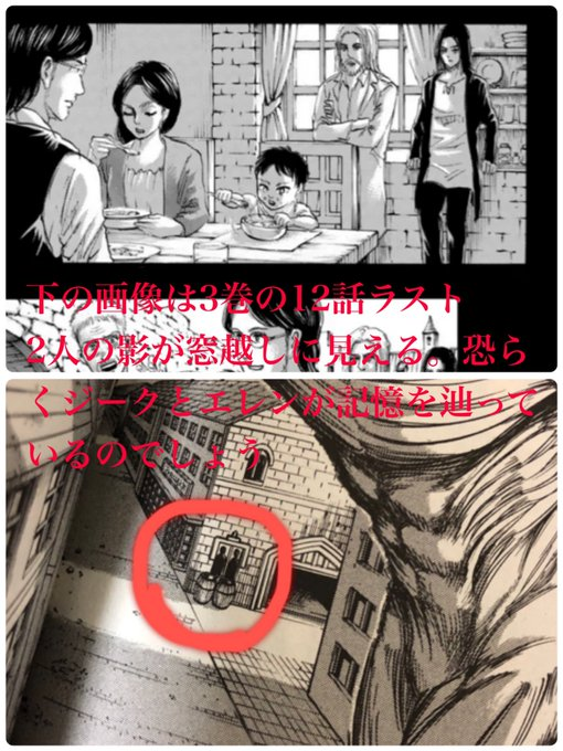 進撃の巨人 最新話で衝撃展開 コミック3巻とアニメに隠されていた