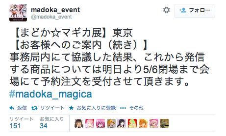 スクリーンショット 2014-05-03 23.06.45