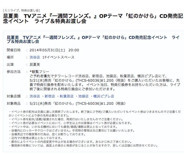 スクリーンショット 2014-05-13 17.40.01