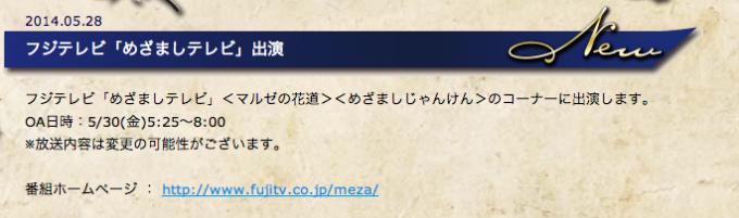 スクリーンショット 2014-05-29 13.24.22