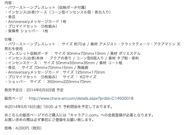 スクリーンショット 2014-05-12 0.56.02