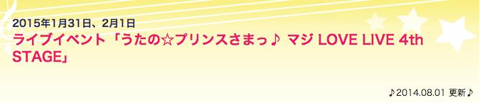 スクリーンショット 2014-08-01 10.49.14