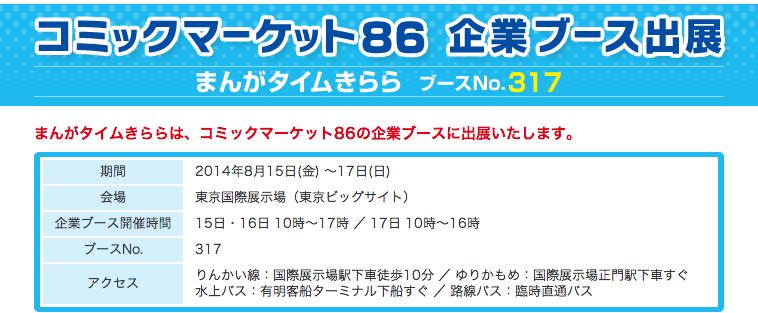 スクリーンショット 2014-08-06 20.49.09
