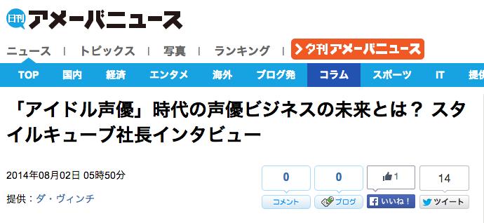 スクリーンショット 2014-08-02 13.22.11