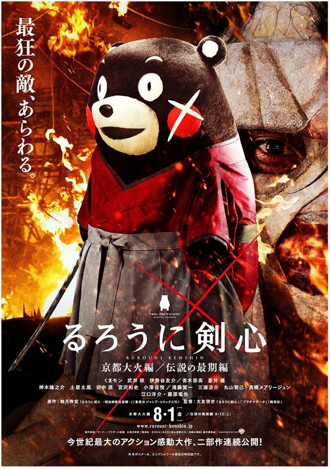 kumamon-kenshin