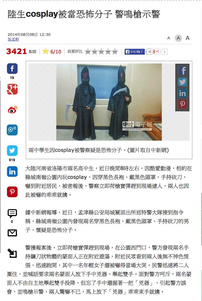 screencapture-www-chinatimes-com-realtimenews-20140808002802-260409