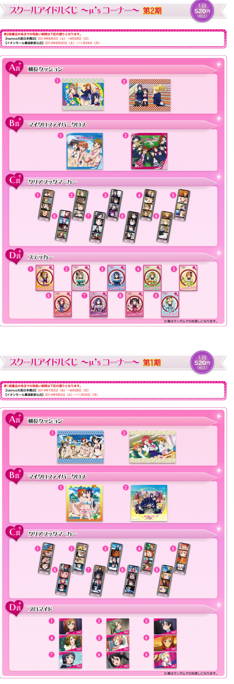 screencapture-www-namco-co-jp-chara_shop-lovelive-kuji-php