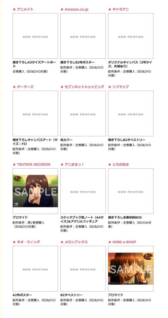 screencapture-tbs-co-jp-anime-konobi-disc-oritoku-html-1474568226138